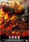 ドラゴンファイター 炎獣降臨 [DVD]