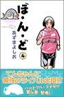 ぼ・ん・ど 4 (講談社コミックス 月刊少年マガジン)