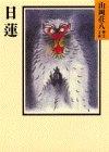 日蓮 (山岡荘八歴史文庫)