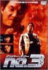 ナンバー・スリー [DVD]