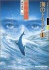 手塚治虫傑作選集 (14) 海のトリトン 1