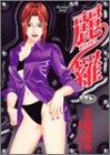 麗羅 7 (ヤングジャンプコミックス)