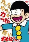 おそ松くん VOL.7 [DVD]
