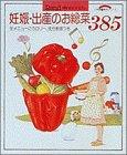 妊娠・出産のお総菜385 (小学館実用シリーズ―P.and安心Books)