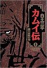 カムイ伝 (8) (小学館叢書)