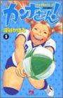 カンナさーん 第5巻