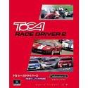 TOCA RACE DRIVER 2 日本語マニュアル付英語版