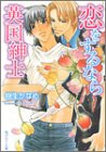 恋をするなら英国紳士 (角川ルビー文庫)の詳細を見る