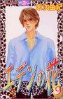 エデンの花 (9) (講談社コミックスフレンドB (1341巻))