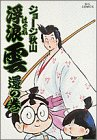 浮浪雲 (18) (ビッグコミックス)