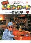 BARレモン・ハート―酒コミック (12) (アクション・コミックス)