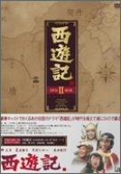 西遊記 DVD-BOX IIの詳細を見る