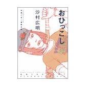 竹易てあし漫画全集 おひっこし (アフタヌーンKC)
