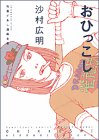 おひっこし―竹易てあし漫画全集 / 沙村 広明 のシリーズ情報を見る