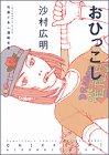 竹易てあし漫画全集 おひっこし (アフタヌーンKC) -