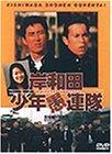 岸和田少年愚連隊[DVD]
