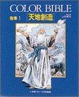 聖書―Color Bible (1)