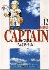 キャプテン 12 (集英社文庫―コミック版)