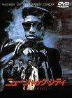 ニュー・ジャック・シティ [DVD]