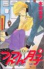 つんつん月子 2 (講談社コミックスキス)