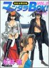 マンダラBOY! 2 (バンブー・コミックス)