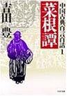 「菜根譚―中国古典百言百話」吉田 豊、洪 自誠