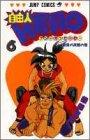 自由人HERO 6 (ジャンプコミックス)