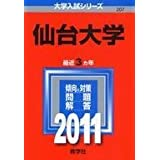 仙台大学 (2011年版 大学入試シリーズ)