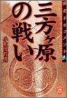三方ヶ原の戦い―戦史ドキュメント (学研M文庫)