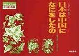 日本は中国になにをしたの シリーズいま伝えたい (シリーズ いま伝えたい―中国侵略)