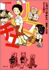 じゃりン子チエ (9) (双葉文庫―名作シリーズ)
