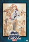 ガルフォース 地球章 [DVD]
