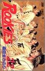 ROOKIES (22) (ジャンプ・コミックス)