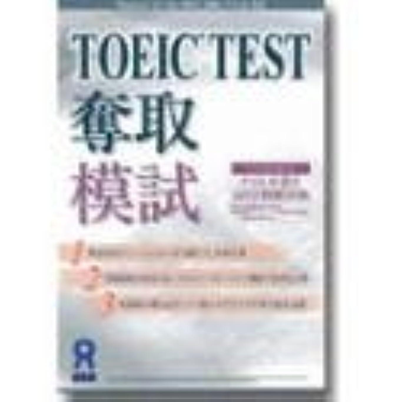 期間パーティー研究所TOEIC TEST 奪取 模試
