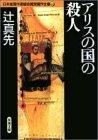 アリスの国の殺人 日本推理作家協会賞受賞作全集 (42)