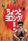ちょっとヨロシク! 3 (少年サンデーコミックスワイド版)
