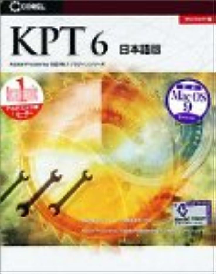 刃合理化君主制Corel KPT 6 Macintosh版 日本語版 アカデミック版 1ユーザー