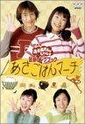 NHKおかあさんといっしょ最新ソングブック あさごはんマーチ [DVD] 画像