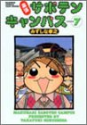 幕張サボテンキャンパス (7) (Bamboo comics)