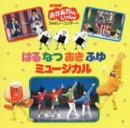 NHK「おかあさんといっしょ」はるなつあきふゆミュージカルを試聴する