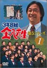 3年B組金八先生 第5シリーズ Vol.1 [DVD]