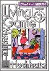 りびんぐゲーム (Volume 3) (小学館文庫)
