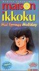 Mezon Ikkoku [VHS] [Import]