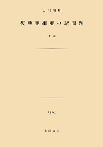 復興亜細亜の諸問題 上巻 (土曜文庫)の詳細を見る