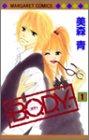 B.O.D.Y 1 (マーガレットコミックス)