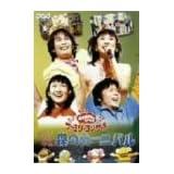 NHKおかあさんといっしょ ファミリーコンサート やあ!やあ!やあ! 森のカーニバル [DVD]
