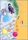 銀色のハーモニー (1) (集英社文庫―コミック版)
