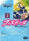 フォスティーヌ (1) (KCデラックス―ポケットコミック (869))