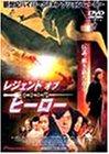 レジェンド オブ ヒーロー 中華英雄 [DVD]の詳細を見る
