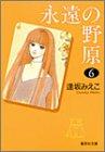 永遠の野原 6 (集英社文庫―コミック版)